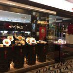 Shisenhanten - 四川飯店