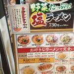 丸醤屋 イオンモール名取店 -