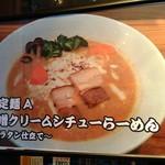 つなぎ - 店先の味噌クリームシチューらーめんの写真。ほらもう美味しい。