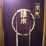 紫野源水 - 暖簾