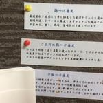 """78597390 - """"メニュー(お品書き)"""""""