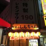 餃子と唐揚げの酒場 難波のしんちゃん - 外観