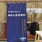 梅田大衆酒場 H -
