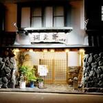 78603323 - 河太郎 中洲本店