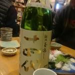 赤鬼 - 十四代本丸¥700