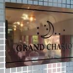 グランシャリオ -