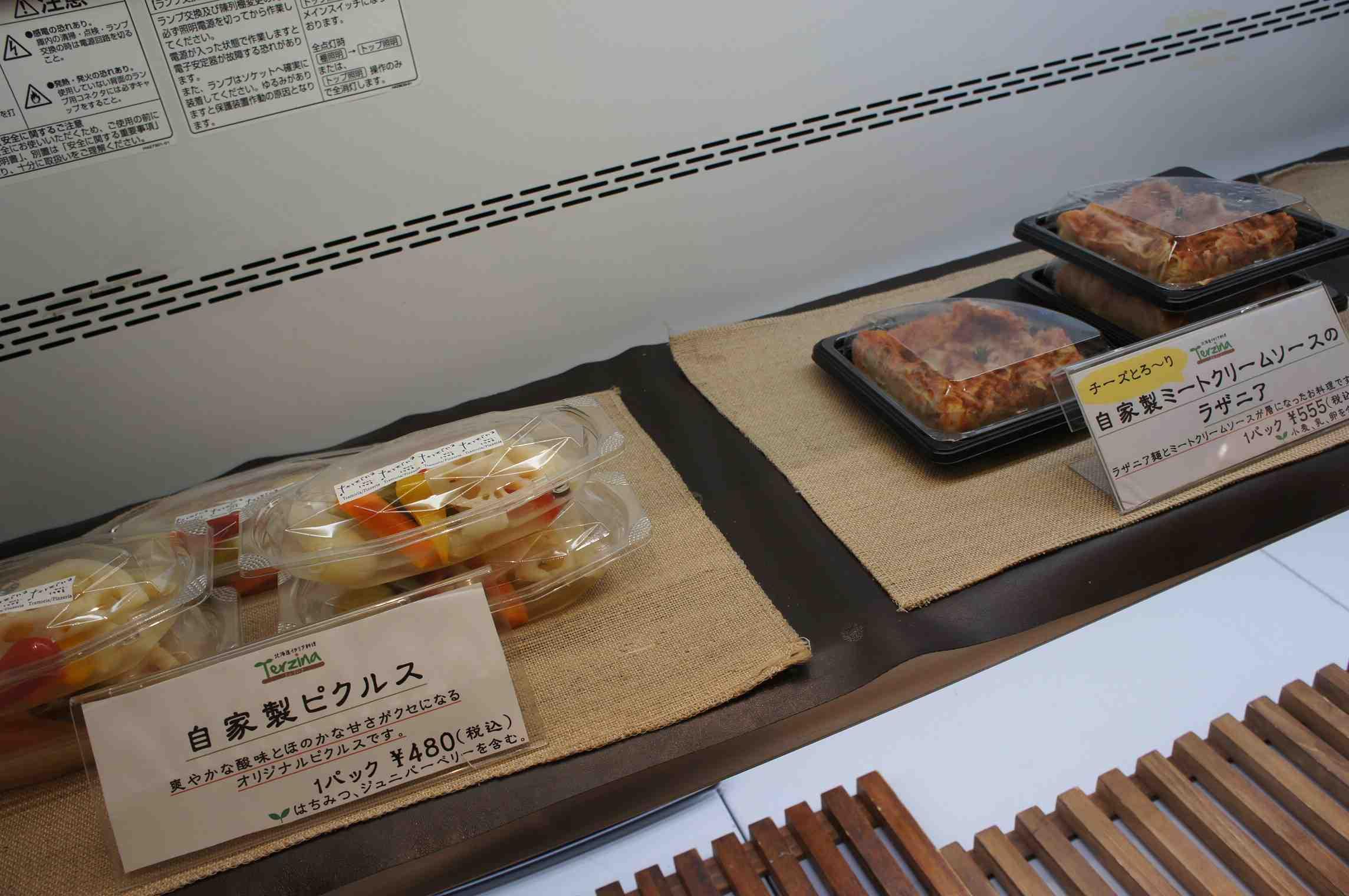 北海道イタリア料理 Terzina