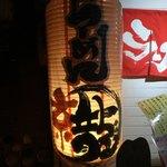 ラーメン京龍 - 提灯