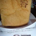 俺のBakery&Cafe - 香1000円