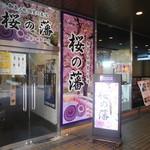 個室の美味 桜の藩 - 入口