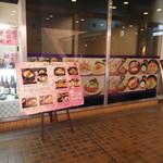 個室の美味 桜の藩 - 外観