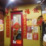 福餃子 - 入口
