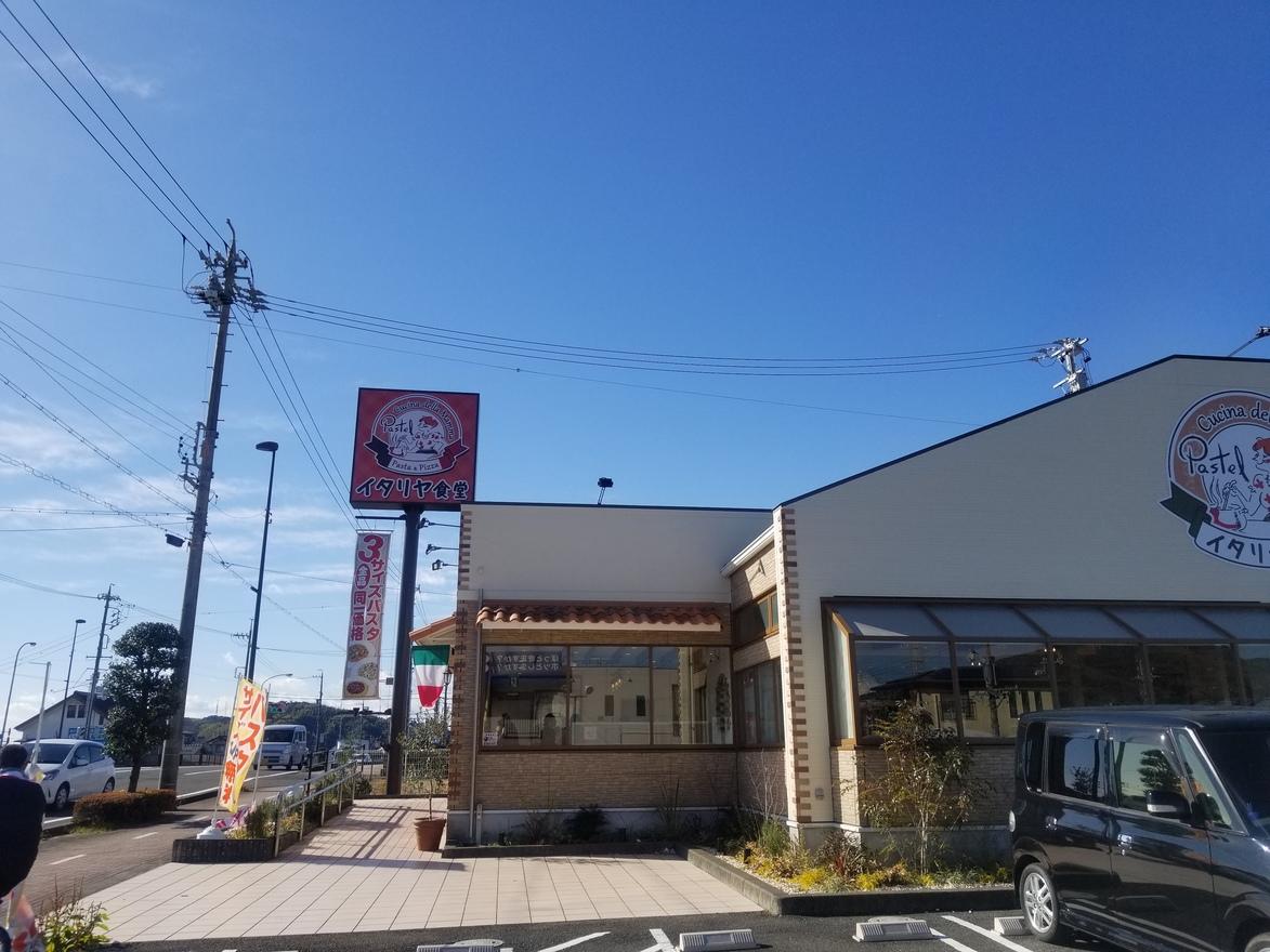 イタリヤ食堂パステル 静岡瀬名店 name=