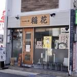 らぁめん道 稲花 - 地下鉄野並駅1番出口から徒歩1分です