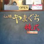 らぁ麺やまぐち 辣式 - 特製麻婆まぜそば・1,100円