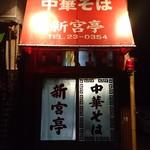 新宮亭 - 店構え