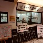 大衆食堂 御膳屋 - 【2017.12.28(木)】店舗の外観