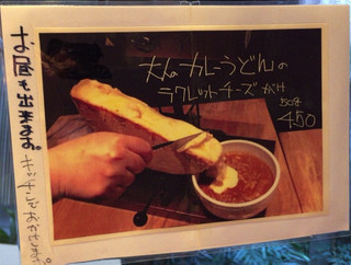 カレーうどん ひかり - チーズがけの案内