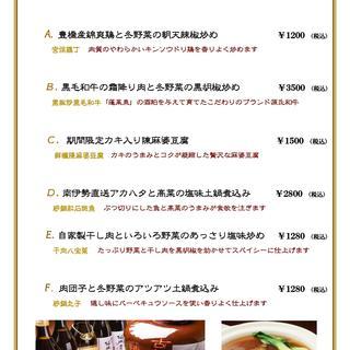 1月のシェフのおすすめ料理