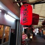 神戸マッスルホルモン - 赤提灯