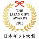 ケンズカフェ東京 - 日本ギフト大賞