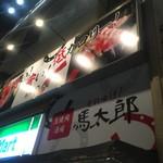 馬焼肉酒場 馬太郎 -
