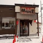 麺武 はちまき屋 - 外観;何時も除雪キッチリ!な駐車場です(^^)b @2017/12/28