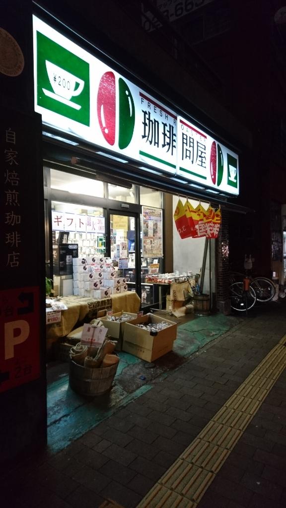 珈琲問屋 name=