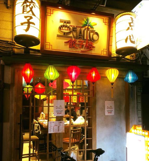 アガリコ餃子楼 池袋店