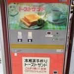 78642260 - トーストサンドの自動販売機