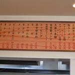 麺武 はちまき屋 - メニュー(カウンター上に掲載)
