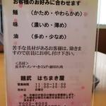 麺武 はちまき屋 - その他1