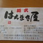 麺武 はちまき屋 - その他2
