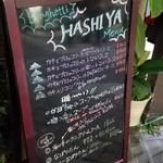 ハシヤ - 季節ものです