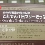 松下製麺所 - 1230円。こんぴらさん―瓦町駅の往復だけで元取れます。うどん巡りに最高でした(株買ってません)!