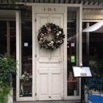 Le Salon de Legumes - メリー クリスマス