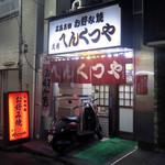 へんくつや - 広島市 へんくつや 流川店