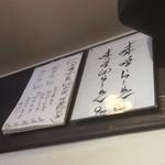 78659925 - 171214木 北海道 狼スープ メニュー