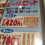 海老善 - 171215金 北海道 海老善空港店 ビールセットメニュー
