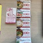 Marugameseimen - うどん札と サービス券をいただきました╰(*´︶`*)╯♡