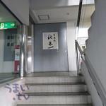 秋本 - 鎌倉 秋本