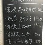 78669411 - 本日のおすすめメニュー