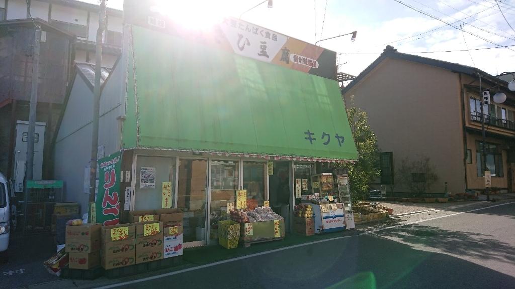 きくや食料品店 name=