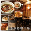 喜界島担々麺
