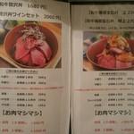 和牛&Seafood Micio(ミーチョ) - 特上は贅沢に2倍