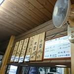 らーめん丸木屋 - メニュー
