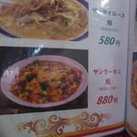 小中華郷土料理 -