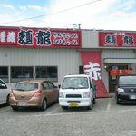 麺龍 - 外観