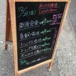 めしや 大磯港 - 店頭メニュー
