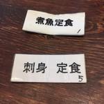 めしや 大磯港 - 食券